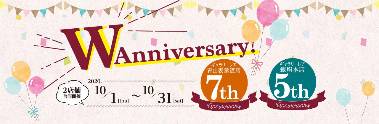 ギャラリーレア2店舗の合同周年イベント ~W anniversary in 銀座本店~