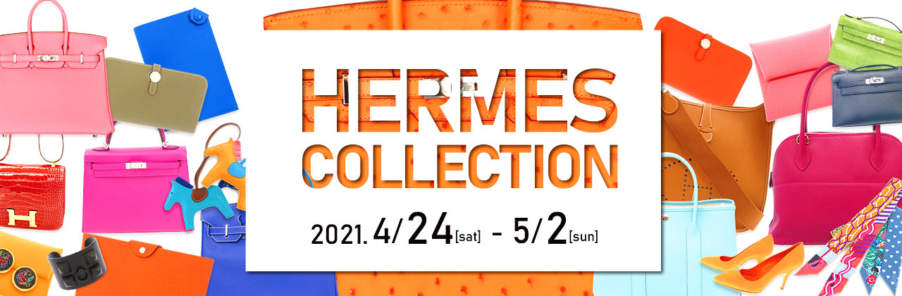 HERMES COLLECTION開催!4月24~5月2日まで!