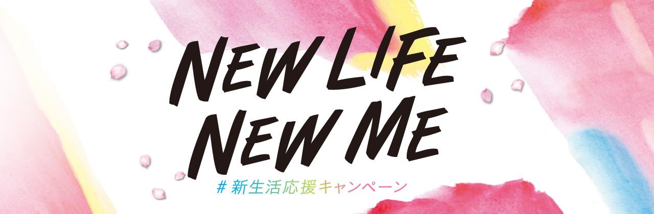 NEW LIFE! NEW ME! 新生活のスタートを応援します!
